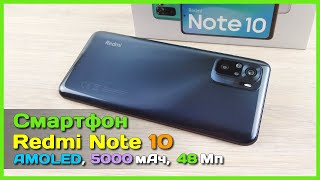 📦 Смартфон Xiaomi Redmi Note 10 ⭐ - Super AMOLED экран АКБ 5000мАч и камера 48Мп за разумные деньги