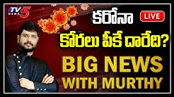 LIVE: కరోనా కోరలు పీకే దారేది: Big News With TV5 Murthy | Special Live Show | TV5 News