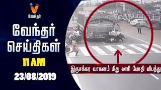Morning News - 11am (23/08/2019)