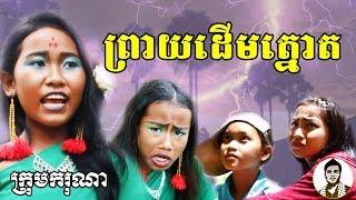 ព្រាយដើមត្នោត ពីនំមឹក Richo, New comedy clip from Karuna Team
