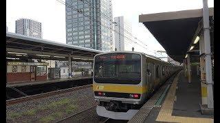 錦糸町駅を発着する総武快速線・総武緩行線(E217系・E231系)