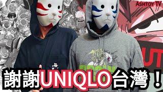 Uniqlo UT [七龍珠Z×河村康輔] 三方聯名衣服搶先穿 Uniqlo UT×Dragon Ball Z×Kosuke Kawamura