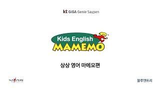 """""""상상영어 마메모편"""" 기가지니 세이펜…"""