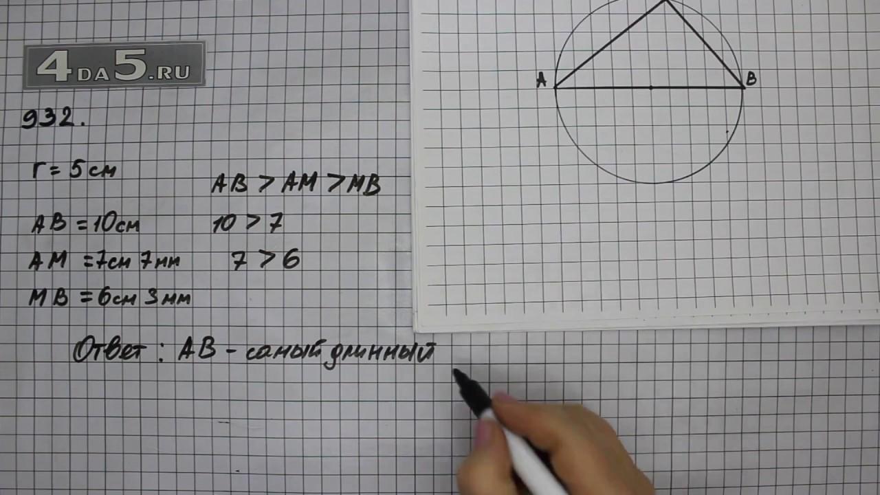 Дз по математике виленкин н.я 5 класс