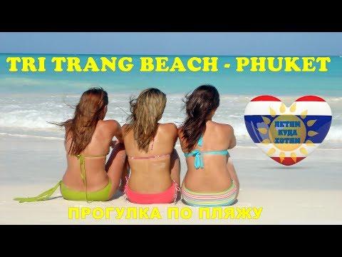 Пляж три транг бич - Tri Trang Beach - PHUKET - ПРОГУЛКА ПО ПЛЯЖУ ПОДРОБНАЯ