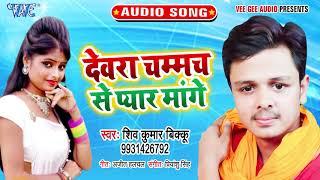 चईत स्पेशल II#Shiv Kumar Bikku देवरा चम्मच से प्यार मांगे  Devra Chamach Se Pyar Mange 2020 Hit Song