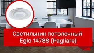 Светильник потолочный EGLO 14788 (EGLO 97556 Pagliare) обзор