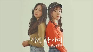 담소네공방 (Damsonegongbang) 전곡듣기 official audio