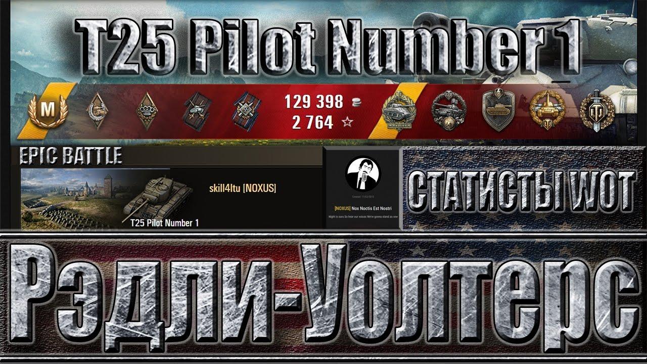 world of tanks лучшие танки игры