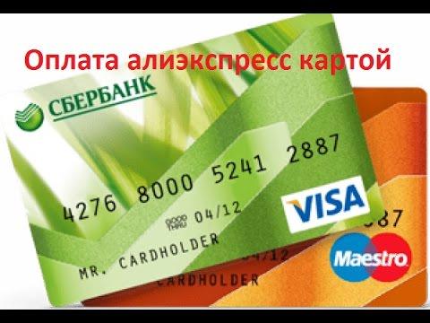 Как оплатить картой сбербанка на алиэкспресс | как оплатить заказ на алиэкспресс картой