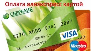 Как оплатить картой сбербанка на алиэкспресс