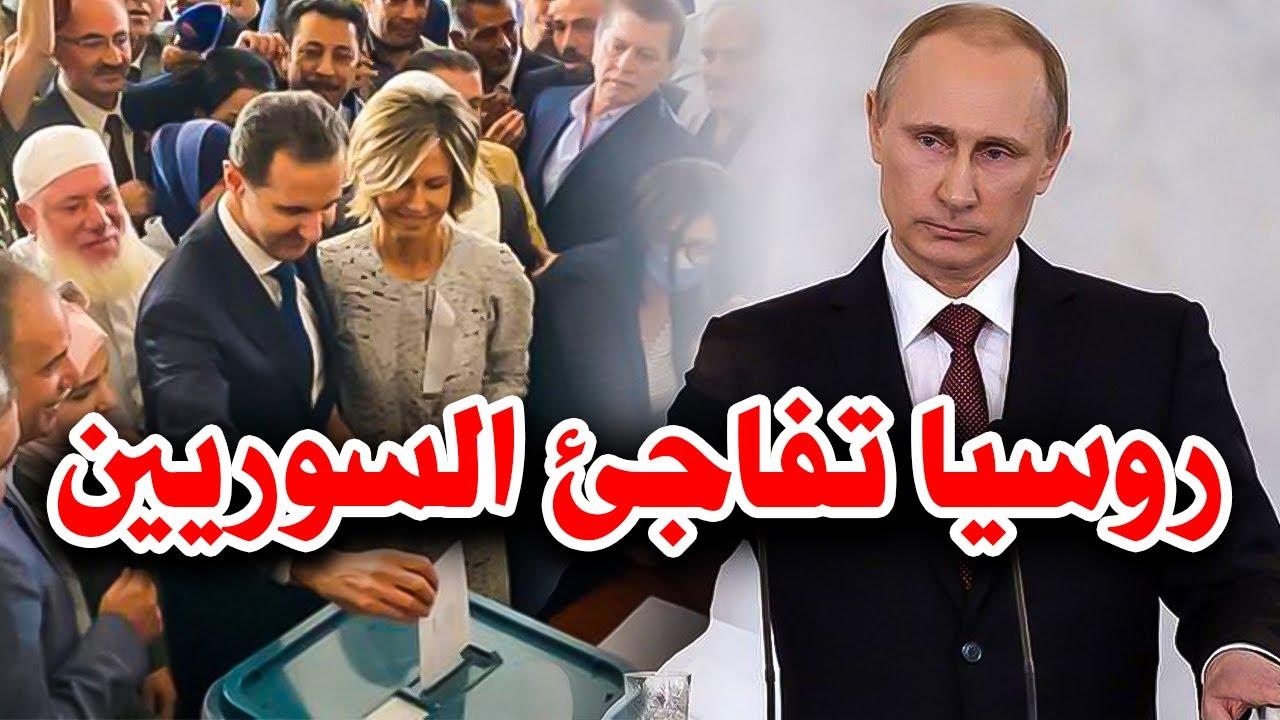 مفاجأة لروسيا بعد إعلانها عن انتخابات رئاسية مبكرة بسوريا.. المعارضة تقول كلمتها