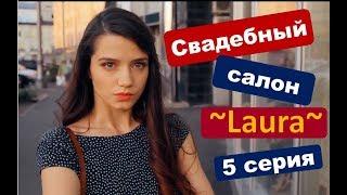 Свадебный сериал Laura 5 серия