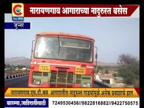 junnar narayangaon aagarachya nadurusta bus