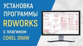Установка программы на лазерный станок RDWorks с плагином coreldraw / Мастерская ГарденГрупп