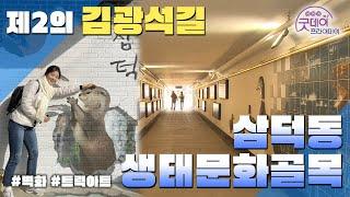 제2의 김광석길 삼덕동 생태문화골목 [굿데이프라이데이]