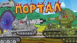 Битва за портал - Мультики про танки