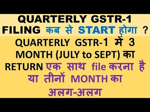 GST : QUARTERLY GSTR 1 Clarification, When will Quarterly GSTR 1 be available, GSTR-1