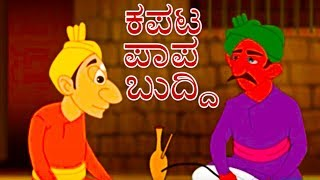 ಕಪಟ ಪಾಪ ಬುದ್ದಿ - Kannada Kathegalu | Kannada Stories | Makkala Kathegalu | Kannada Cartoon