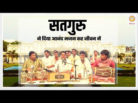 भजन : सतगुरु ने दिया आनंद भजन कर जीवन में । Hansvani