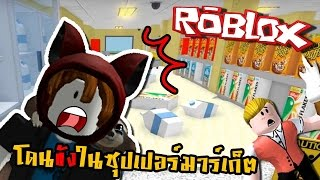 help with us trapped in the supermarket Roblox [z. zbing] |.