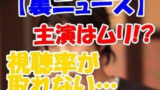 【裏ニュース】向井理主演ドラマ「遺産争族」が放送前にも関わらず爆死...