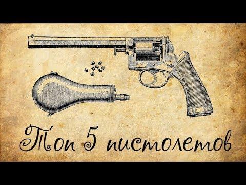 Fallout 4 - Топ 5 пистолетов