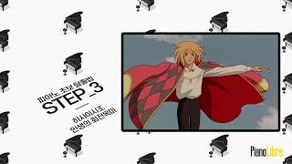 피아노 초보 탈출법 STEP3 ! 3단계로 배우는 인생…