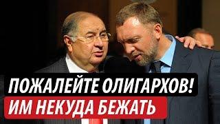 Пожалейте олигархов! Русским олигархам некуда бежать