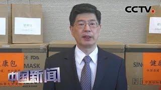 """[中国新闻] 中国驻加拿大大使:以实实在在的行动践行""""外交为民""""   新冠肺炎疫情报道"""
