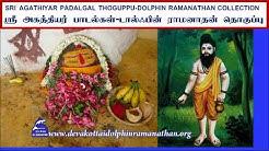 AGATHIYAR SONGS VOL 2 SRI AGATHIYAR SATHAGAM DOLPHIN RAMANATHAN COLLECTION ஸ்ரீ அகத்தியர் சதகம்