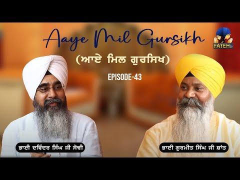 Fateh Tv | Aaye Mil Gursikh |  Bhai Gurmeet Singh Ji Shaant |  HD