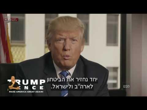 מבט - תומכי דונלד טראמפ מתכנסים הערב בירושלים וגם מקבלים ברכה מצולמת מהאיש
