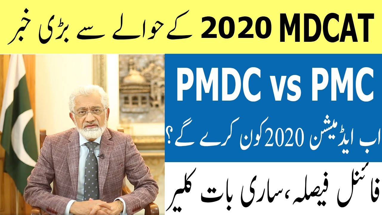 Big News OF MDCAT 2020 ! Final Decision OF PMDC/PMC ! MDCAT 2020 Latest NEWS ! ETEA 2020 ! NUMS 2020