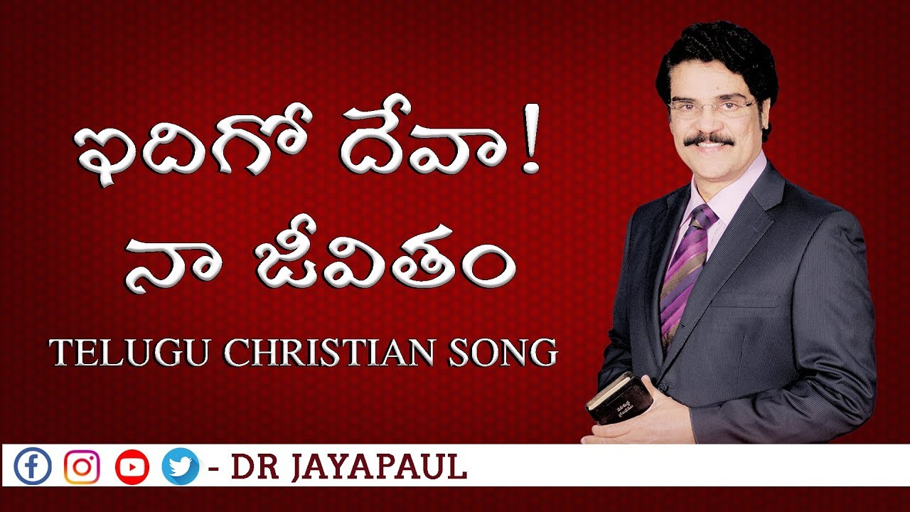 ఇదిగో దేవా! Song | Idhigo Deva | Telugu Christian Song | Dr Jayapaul