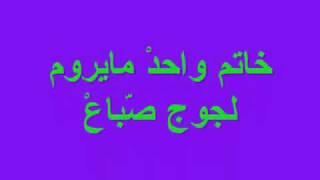 Repeat youtube video amtal maghribiya 0001