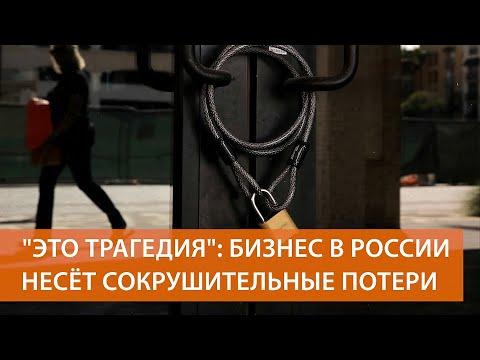 Российский бизнес просит о срочной помощи