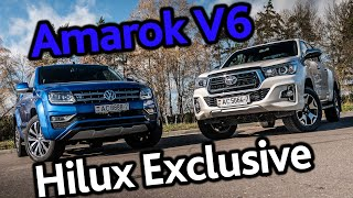 Volkswagen Amarok V6 TDI против Toyota Hilux 2.8 Exclusive