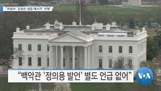 """[VOA 뉴스] """"트럼프 '김정은 생일 메시지' 전해"""""""