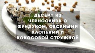 Десерт из чернослива с фундуком, овсяными хлопьями и кокосовой стружкой