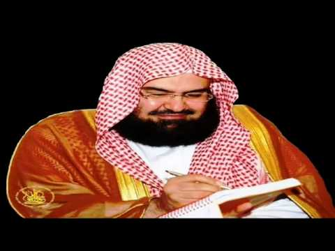 Sheikh Sudais Surah Al Baqarah