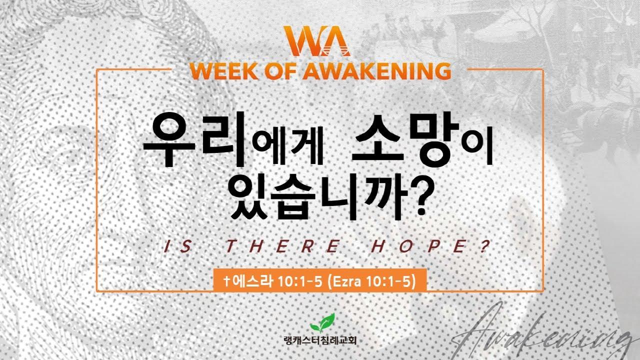 2021년 1월 24일 각성의 주간 부흥 주일 설교