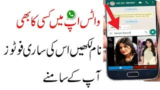 Never Miss This Hidden Mindblowing Amazing Secret Whatsapp Trick 2018