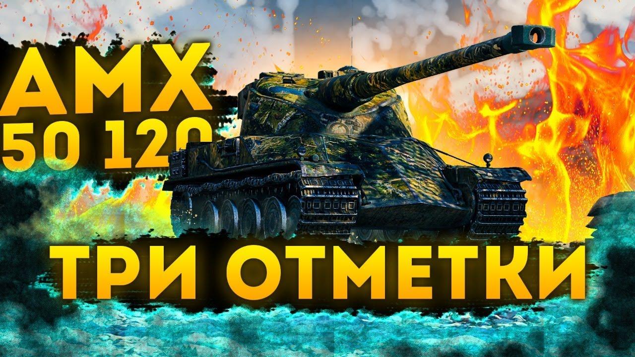 AMX 50 120 - ПЕРВОЕ ОЩУЩЕНИЕ ОТ ХУДШЕГО БАРАБАНА ? ( ТРИ ОТМЕТКИ НАЧАЛО )