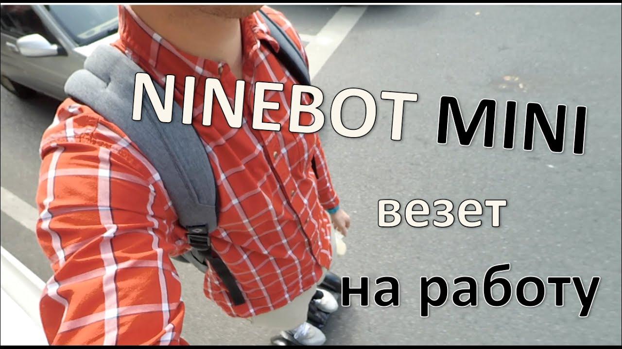 Ninebot mini   Тест драйв на работу
