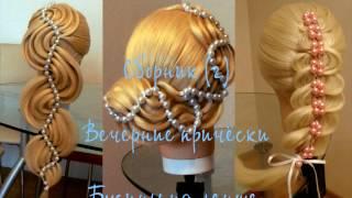 Причёски декорированные бусинами. Сборник (2) REM Видео-уроки