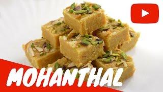 Mohanthal Recipe Video — Gujarati Indian Vegetarian Fudge Recipe in Hindi with English Subtitles