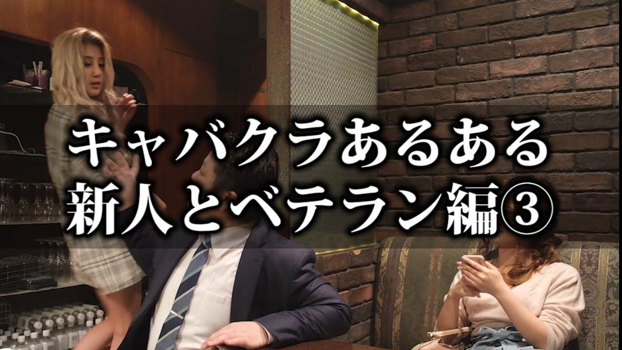 キャバクラあるある【新人とベテラン編③】