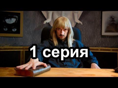 Волшебник 1 серия (премьера, сериал 2019)