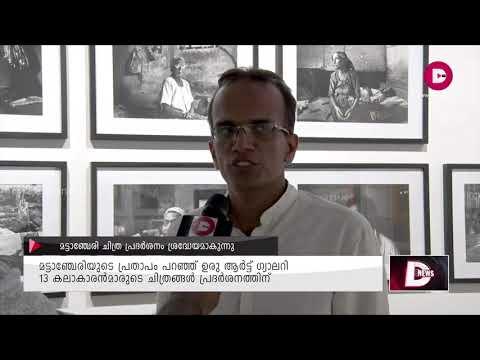 MATTANCHERI URU ART GALLERY  | SPECIAL NEWS | CHANNEL D|